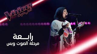 بعد انقطاعها عن الغناء لسنوات.. رابعة عادت لتهز كراسي المدربين الأربعة