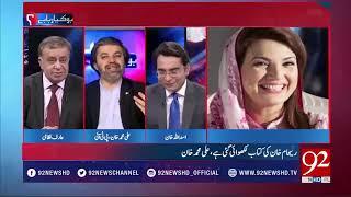 Arif Nizami Latest Show | M Ali Khan | 4 June 2018