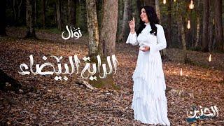 نوال الكويتية - الراية البيضاء (حصرياً)   ألبوم الحنين 2020