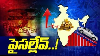 Today's Focus : పైసల్లేవ్ ...! || Rising of Economical Crisis In India...?