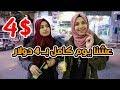 عشنا يوم كامل بأربعة دولار 🔥😱ما رح تتوقعوا شو عملنا فيهم 🙈