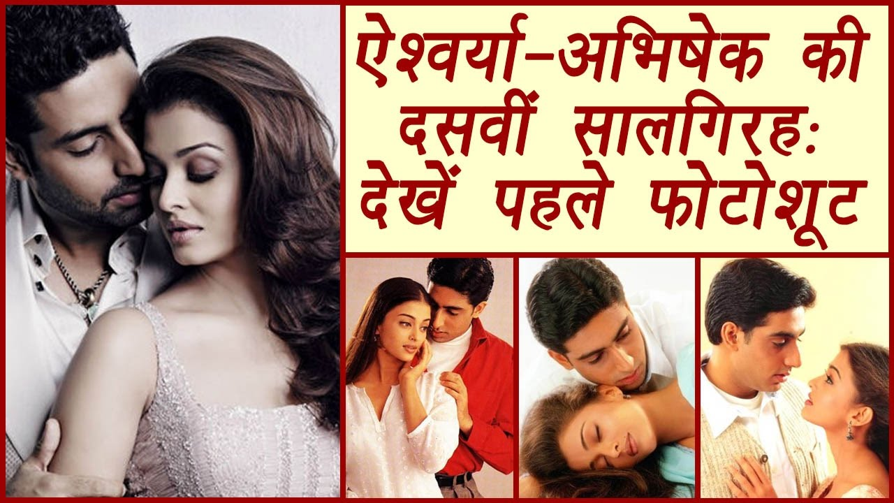 Aishwarya and Abhishek Marriage anniversary; See photos of their first photoshoot | Filmibeat