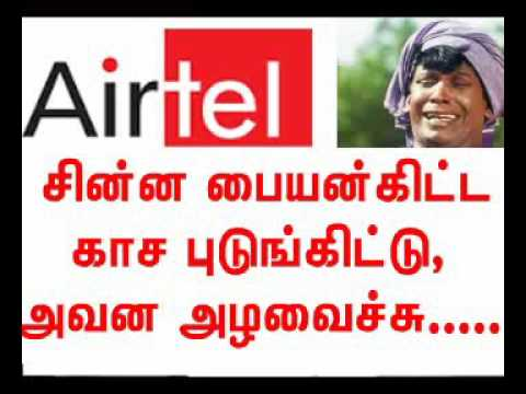 Airtel customer care  very funny call  TAMIL