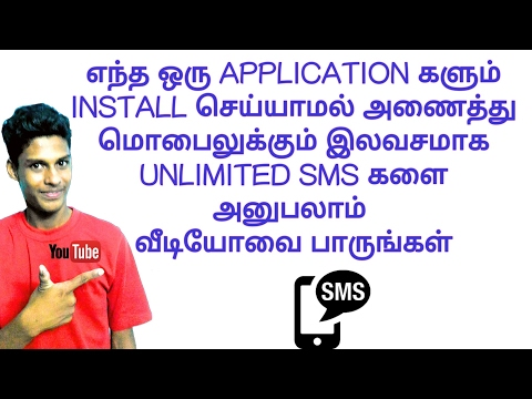 How To Send Unlimited Free SMS Without any apps