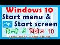 Windows 10 Start Screen to Start Menu (Hindi) - विंडोज 10 स्टार्ट मेनू स्टार्ट स्क्रीन