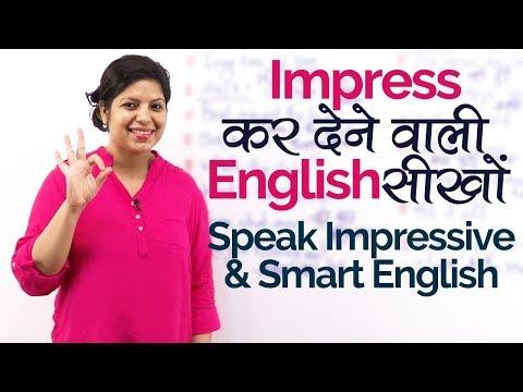 Impress कर देने वाली English सीखों –Smart & Short English Phrases - English Speaking Practice