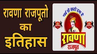 Download रावणा राजपूतों का सम्पूर्ण इतिहास || Rawna Rajput History || India ki avazz Video