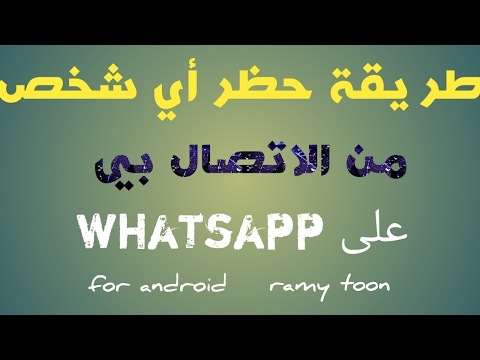 How to block someone to calling you on whatsapp