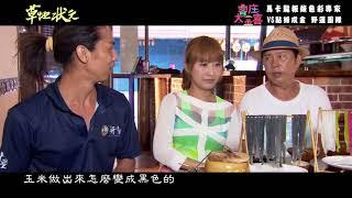【客庄大金喜】馬卡龍粄條專家vs點綠成金野蓮團隊(20180702播出)