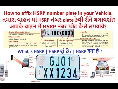 Compulsory implementation of New Number plate in India High Security number plates for vehicles HSRP