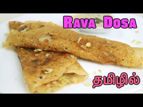Crispy Rava Dosa - in Tamil | Semolina Dosa | Sooji Dosa