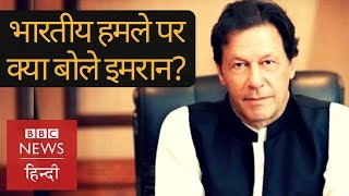 Imran Khan talks about Kashmir, India-Pakistan relations and recent tension (BBC Hindi)