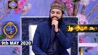 Shan-e-Sehr |Segment| Middathe Rasool (S.A.W.W.) | 9th May 2020