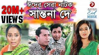 Shantona De Full EP | সান্তনা দে | Eid Drama | AdiBasi Mizan | Mosharraf Karim | Nadia | Anny