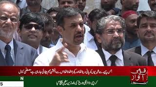 PSP Chairman Mustafa kamal Briefing At City Court