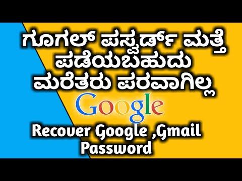 How to recover forgotten Gmail password | Google password  | in kannada 2017 K4U