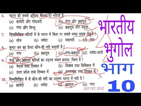 Indian Geography part 10 / Gk for railway group d Alp loco pilot and RPF exam