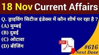 Next Dose #516 | 18 November 2019 Current Affairs | Daily Current Affairs | Current Affairs In Hindi