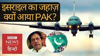 Truth behind the arrival of Israeli aircraft in Pakistan? (BBC Hindi)