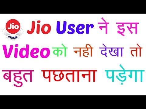 अगर JIO USER ने इस VIDEO को नही देखा तो बहुत पछताना पड़ेगा