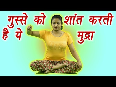 Yoga to control Anger | Shant Mudra, शांत मुद्रा | Peace-mudra | Boldsky