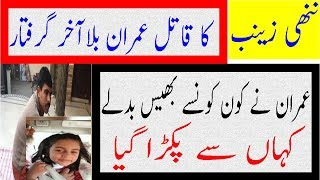 Finnaly The Killer Of Zainab Name Imran Is Aressted ..Whole Story of Zainab Case..