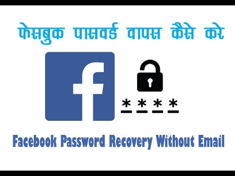 How to Recover Facebook Password Without Email ID ?
