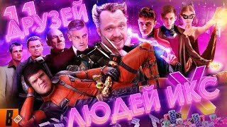 Download [BadComedian] - За гранью реальности (Russian X-MEN или 11 друзей Мединского) Video
