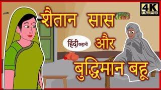 शैतान सास और बुद्धिमान बहू | Hindi Kahaniya | New Story  | Baccho Ki Kahani | Hindi Bedtime Stories