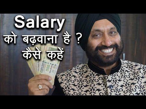 Salary को बढ़वाना है ? कैसे कहें ? How to get a raise in existing salary