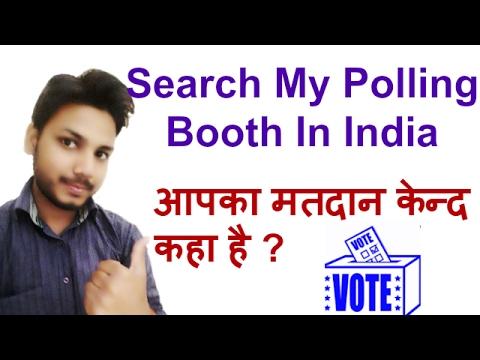 Search Polling Booth in India | जानें आपका मतदान केंद्र कहाँ हैं ?