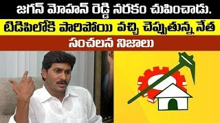 The Leader Who Swifted Ysrcp To Tdp Because Of Jagan Mohan Reddy Torture | Taja30