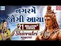 Nagar Mein Jogi Aaya - Mahashivratri Special Song   Poonam Gondaliya   Super Hit Shiv Bhajan