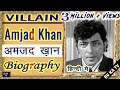 Download अमजद खान (शोले के गब्बर ) की वास्तविक जीवनी  Amjad khan Biography MP3,3GP,MP4