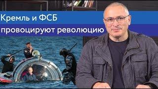 Кремль и ФСБ провоцируют революцию   Блог Ходорковского   14+