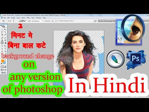 how to change photo background without cuting hair in photoshop 7.0, cs2 sc3 sc6 sc9