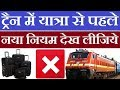 Indian Railways New Rule For Travelling With Luggage 2018