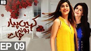 Kahin Pyar Ho Na Jaye Episode 9 | Aplus ᴴᴰ