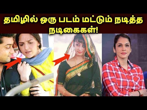Xxx Mp4 Tamil Actress Who Appeared Only On 1 Movie தமிழ் 3gp Sex