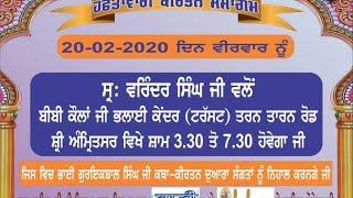 LIVE NOW - Gurmat Kirtan Samagam from Amritsar - Punjab (20 Feb 2020)