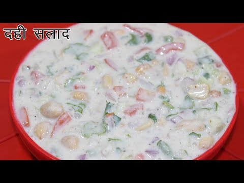 Dahi Salad Recipe In Hindi - दही सलाद | Easy Curd Dish - Yogurt Salad Recipe