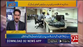 Deserving officers to be appointed on top management positions, reports Bhatti | 92NewsHD