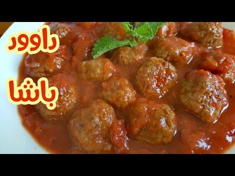 Xxx Mp4 كرات اللحم الشهية داوود باشا Meat Balls Daoud Basha 3gp Sex