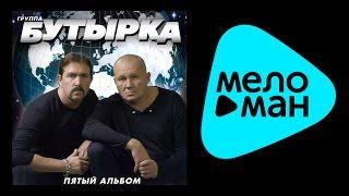 БУТЫРКА - ПЯТЫЙ АЛЬБОМ / BUTYRKA - PYАTYY AL
