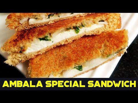 How to make Ambala Sandwich