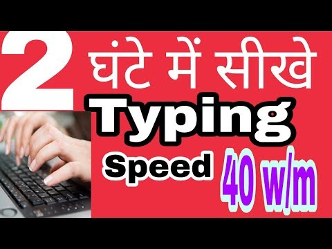 How to increase typing speed | Best typing tutor 2017|