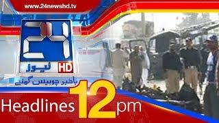 News Headlines | 12:00 PM | 14 February 2018 | 24 News HD