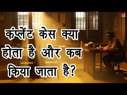 What is complaint case in Hindi?   By Ishan