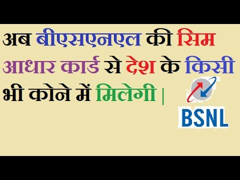 now get all outstation customer get bsnl new sim in 5 minute.