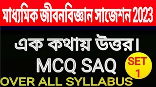 Madhyamik life science suggestion 2021/Class 10 MCQ SAQ best Short question answer paper west benga